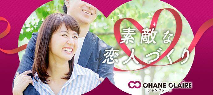 【東京都新宿の婚活パーティー・お見合いパーティー】シャンクレール主催 2021年9月26日