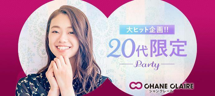 【東京都新宿の婚活パーティー・お見合いパーティー】シャンクレール主催 2021年9月29日