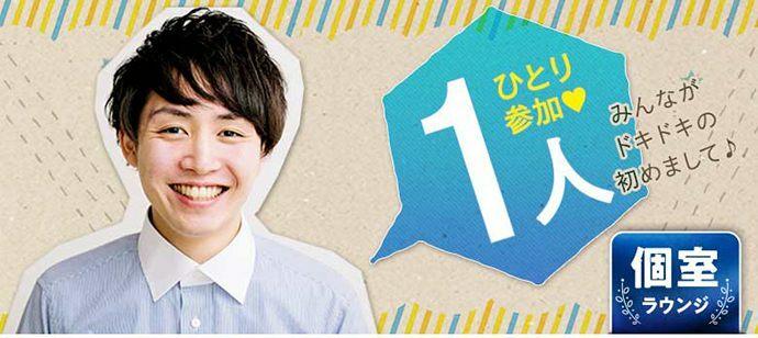 【神奈川県横浜駅周辺の婚活パーティー・お見合いパーティー】シャンクレール主催 2021年9月30日