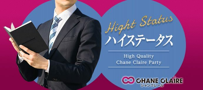 【静岡県浜松市の婚活パーティー・お見合いパーティー】シャンクレール主催 2021年9月30日