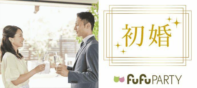 【大阪府大阪府その他の婚活パーティー・お見合いパーティー】株式会社fufu主催 2021年9月16日