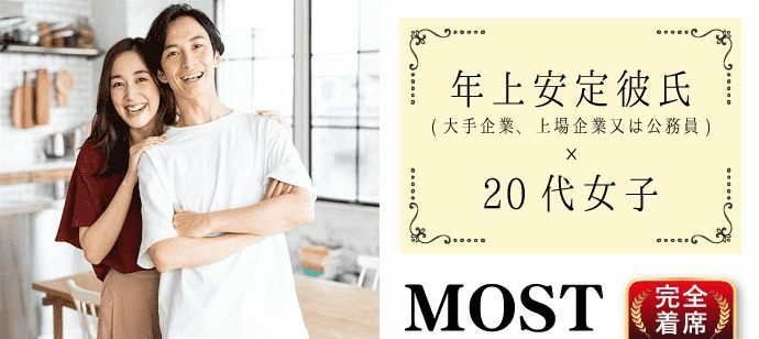【東京都恵比寿の恋活パーティー】株式会社MOST主催 2021年9月25日
