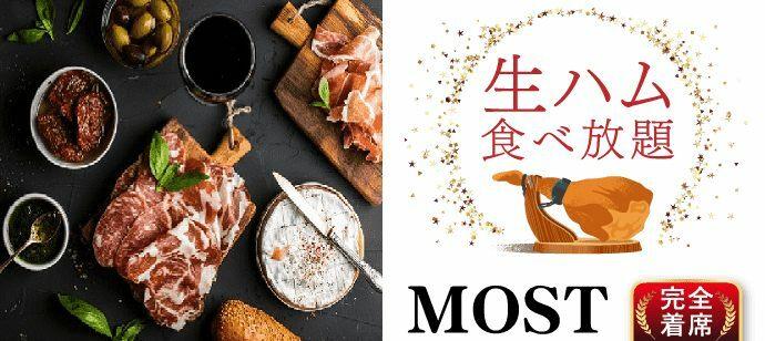【東京都恵比寿の恋活パーティー】株式会社MOST主催 2021年9月23日