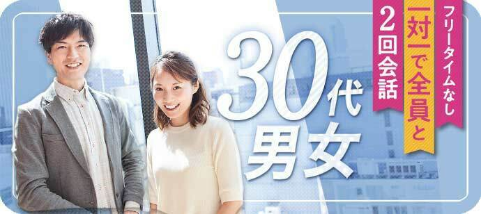 【東京都有楽町の婚活パーティー・お見合いパーティー】シャンクレール主催 2021年9月23日