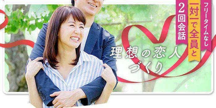 【東京都有楽町の婚活パーティー・お見合いパーティー】シャンクレール主催 2021年9月25日