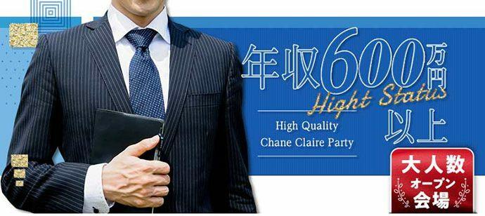 【東京都銀座の婚活パーティー・お見合いパーティー】シャンクレール主催 2021年9月25日