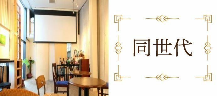 【東京都恵比寿の恋活パーティー】街コン大阪実行委員会主催 2021年9月19日