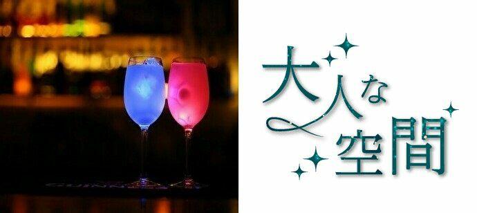 【大阪府本町の恋活パーティー】街コン大阪実行委員会主催 2021年9月25日
