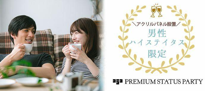 【東京都銀座の恋活パーティー】プレミアムステイタス主催 2021年9月18日