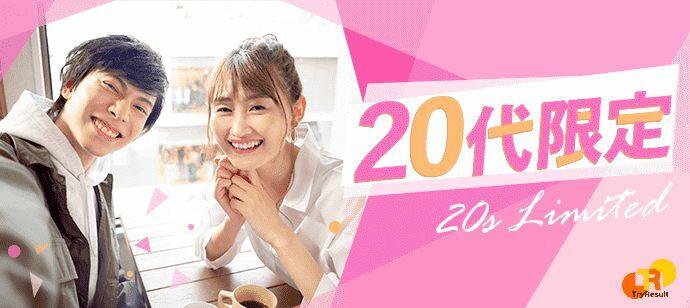 【東京都渋谷区の恋活パーティー】トライリザルト主催 2021年9月23日