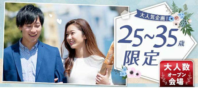 【静岡県沼津市の婚活パーティー・お見合いパーティー】シャンクレール主催 2021年9月25日