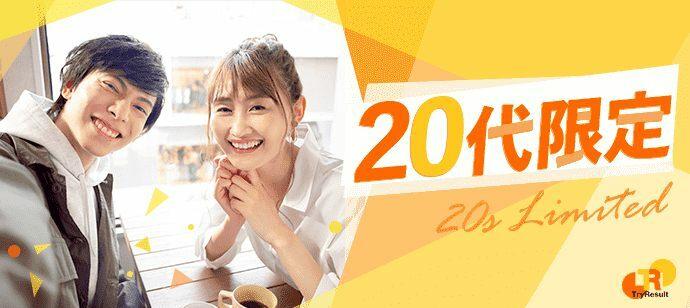 【東京都秋葉原の恋活パーティー】トライリザルト主催 2021年9月25日