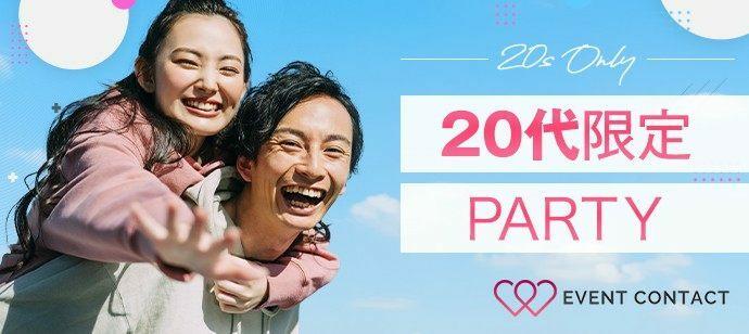 【神奈川県関内・桜木町・みなとみらいの恋活パーティー】イベントコンタクト主催 2021年9月25日