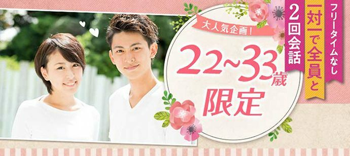 【東京都池袋の婚活パーティー・お見合いパーティー】シャンクレール主催 2021年9月24日