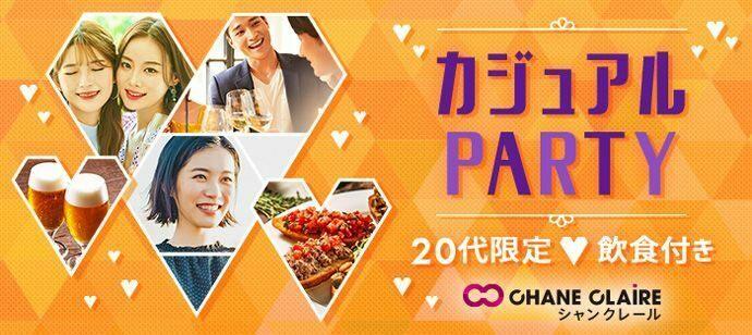 【東京都新宿の恋活パーティー】シャンクレール主催 2021年9月25日