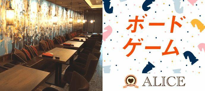 【神奈川県横浜駅周辺の体験コン・アクティビティー】街コンALICE主催 2021年9月25日