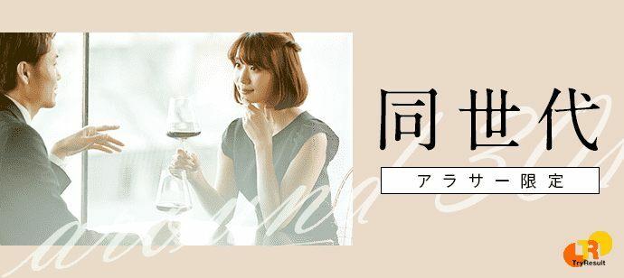 【東京都渋谷区の恋活パーティー】トライリザルト主催 2021年9月26日