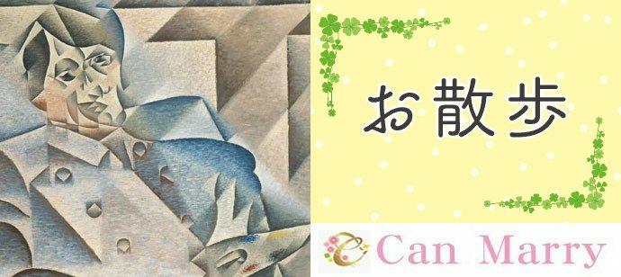 【東京都渋谷区の体験コン・アクティビティー】Can marry主催 2021年8月29日