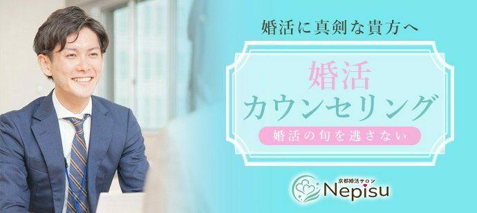 【京都府烏丸の自分磨き・セミナー】Nepisu主催 2021年9月20日