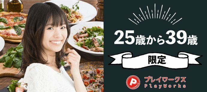 【群馬県高崎市の恋活パーティー】名古屋東海街コン(PlayWorks(プレイワークス)主催 2021年9月24日