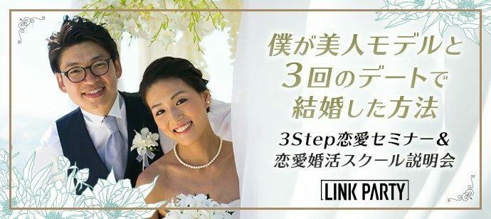 【東京都東京都その他の自分磨き・セミナー】LINK PARTY主催 2021年9月18日