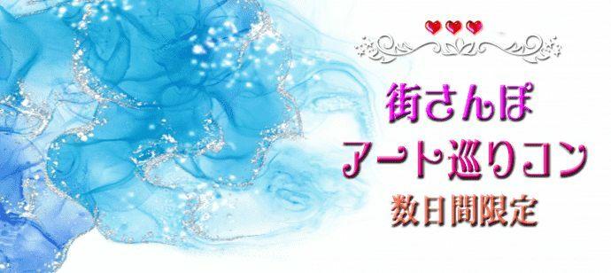 【東京都六本木の体験コン・アクティビティー】Can marry主催 2021年9月25日