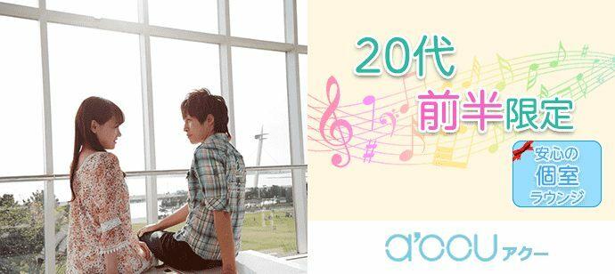 【東京都新宿の恋活パーティー】a'ccu(アクー)主催 2021年10月30日