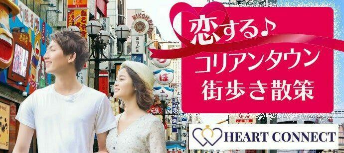【大阪府天王寺区の体験コン・アクティビティー】Heart Connect主催 2021年10月9日