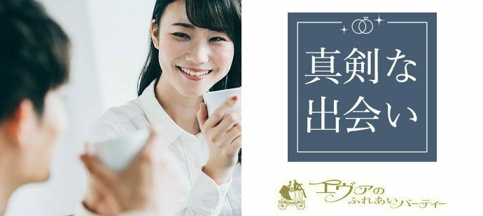 【愛知県豊田市の婚活パーティー・お見合いパーティー】有限会社アイクル主催 2021年10月16日