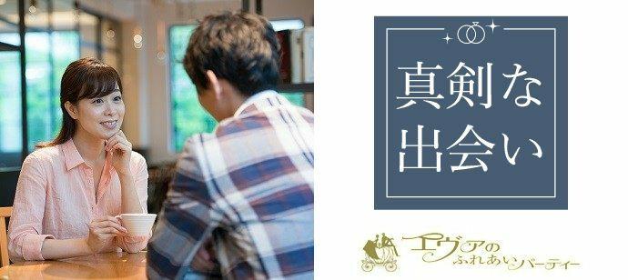 【静岡県浜松市の婚活パーティー・お見合いパーティー】有限会社アイクル主催 2021年10月31日