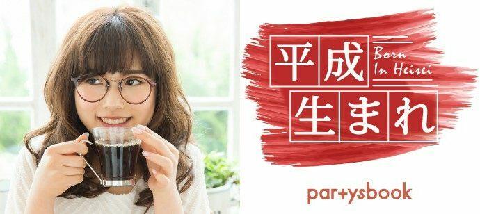 【東京都六本木の恋活パーティー】パーティーズブック主催 2021年9月22日