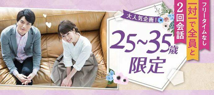 【千葉県千葉市の婚活パーティー・お見合いパーティー】シャンクレール主催 2021年9月20日