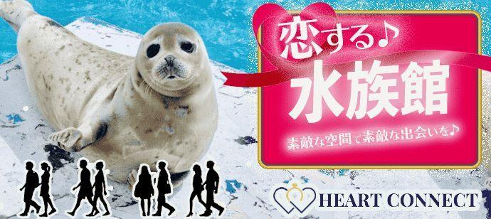 【東京都池袋の体験コン・アクティビティー】Heart Connect主催 2021年10月30日