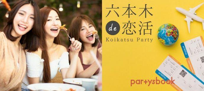 【東京都六本木の恋活パーティー】パーティーズブック主催 2021年9月23日