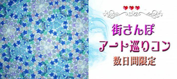 【東京都渋谷区の体験コン・アクティビティー】Can marry主催 2021年9月18日