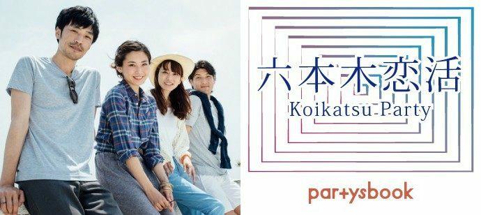 【東京都六本木の恋活パーティー】パーティーズブック主催 2021年9月25日