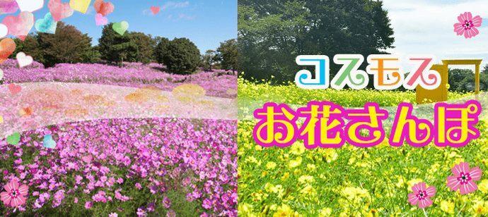 【東京都立川の体験コン・アクティビティー】Can marry主催 2021年9月18日