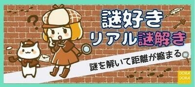 【東京都新宿のその他】ドラドラ主催 2021年9月23日