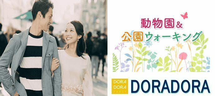 【東京都吉祥寺の体験コン・アクティビティー】ドラドラ主催 2021年9月20日