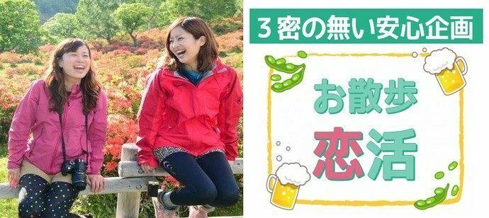 【東京都八王子の体験コン・アクティビティー】ドラドラ主催 2021年9月26日