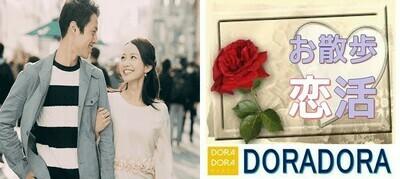 【東京都新宿の体験コン・アクティビティー】ドラドラ主催 2021年9月23日