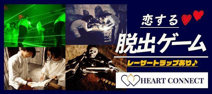 【東京都新宿の体験コン・アクティビティー】Heart Connect主催 2021年10月31日