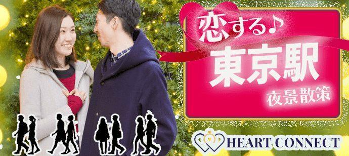 【東京都丸の内の体験コン・アクティビティー】Heart Connect主催 2021年10月30日
