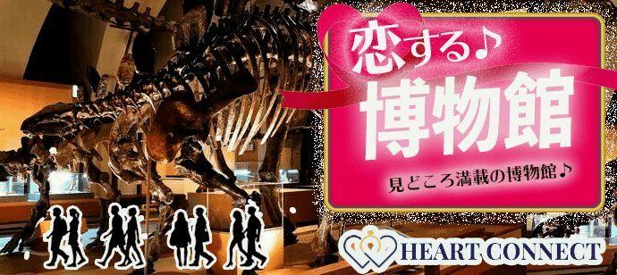【東京都上野の体験コン・アクティビティー】Heart Connect主催 2021年10月30日