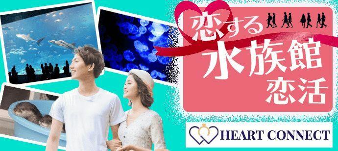 【大阪府大阪府その他の体験コン・アクティビティー】Heart Connect主催 2021年10月17日