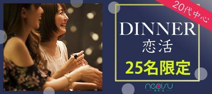 【京都府烏丸の恋活パーティー】Nepisu主催 2021年9月25日