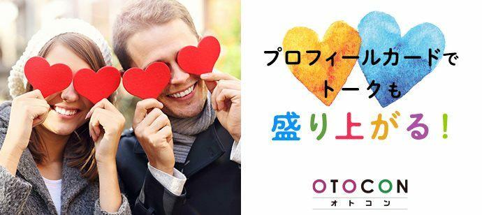 【東京都銀座の婚活パーティー・お見合いパーティー】OTOCON(おとコン)主催 2021年10月17日
