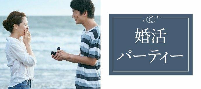 【愛知県刈谷市の婚活パーティー・お見合いパーティー】プリヴェール株式会社主催 2021年10月16日
