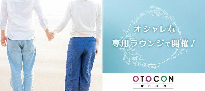 【福岡県天神の婚活パーティー・お見合いパーティー】OTOCON(おとコン)主催 2021年10月23日