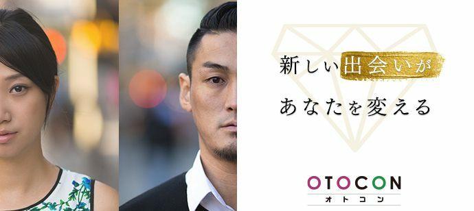 【福岡県天神の婚活パーティー・お見合いパーティー】OTOCON(おとコン)主催 2021年10月31日